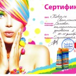 Сертификат обучения на косметике Delight